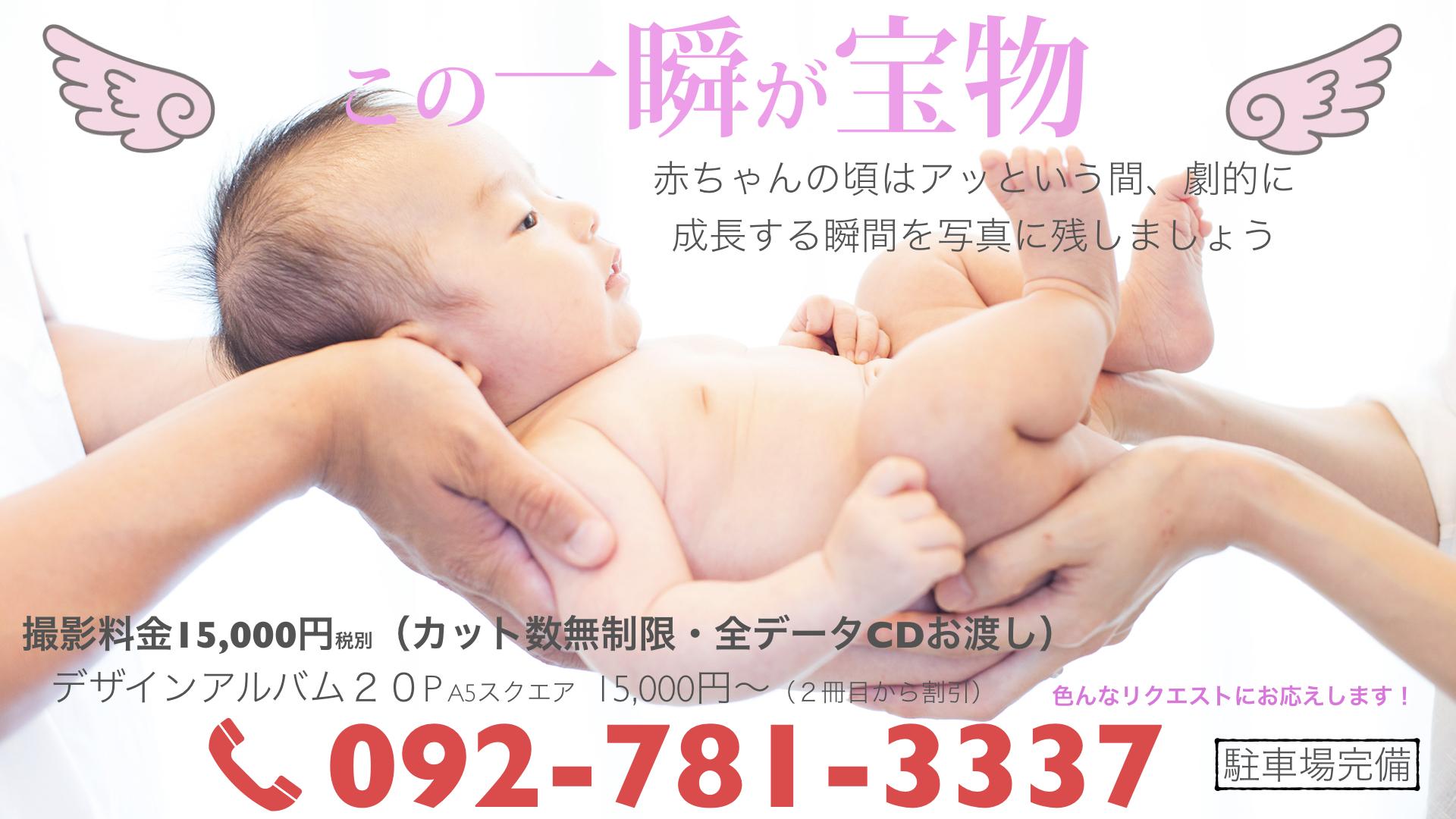 赤ちゃんの成長写真撮影承っております